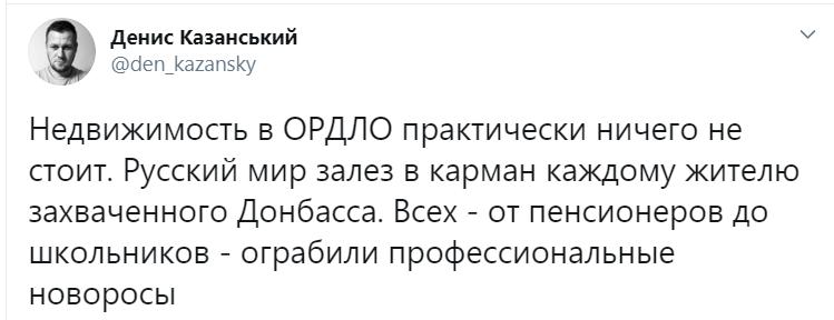 """Казанский о ценах на жилье в """"ЛДНР"""""""