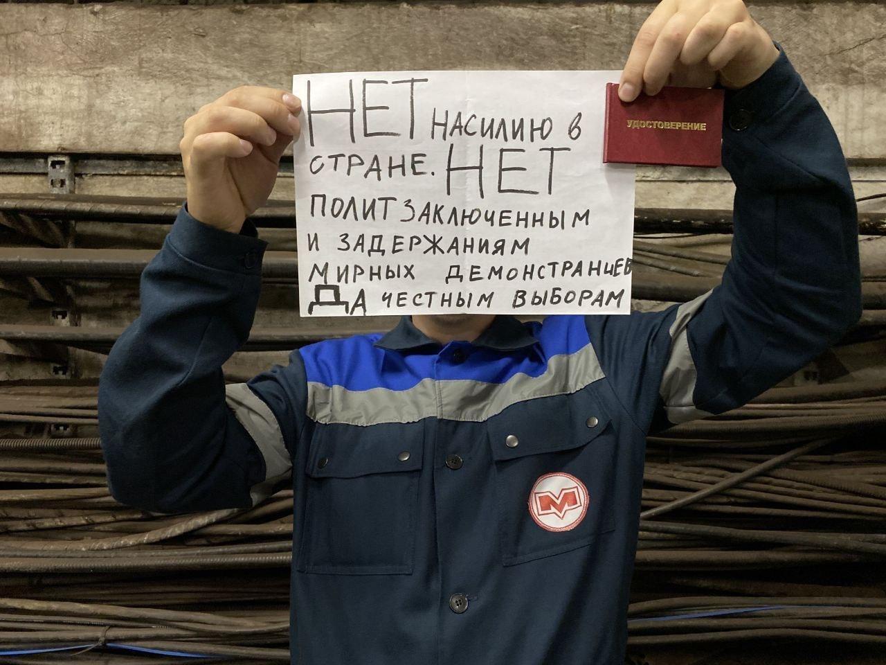 Люди против насилия в Беларуси