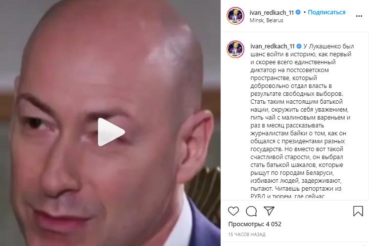 Иван Редкач прокомментировал действия Лукашенко