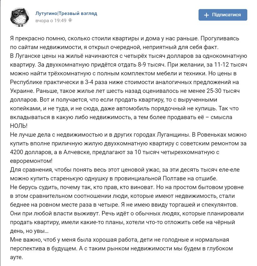 """Житель """"ЛНР"""" рассказал, сколько сейчас стоят квартиры на оккупированной территории"""