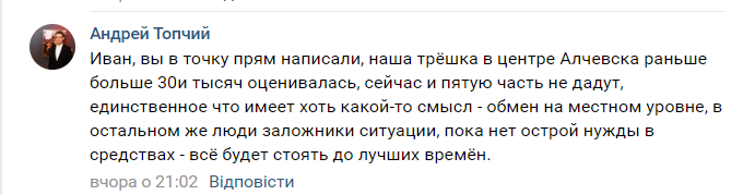 """В """"ЛНР"""" признали сильнейшее падение цен на жилье"""