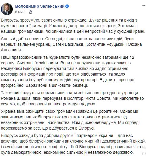 Зеленский отреагировал на освобождение задержанных в Беларуси украинцев
