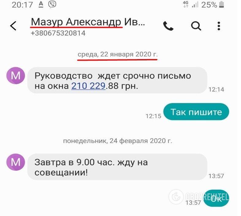 СМС-сообщения, якобы отправленные Мазуром Кобзистому