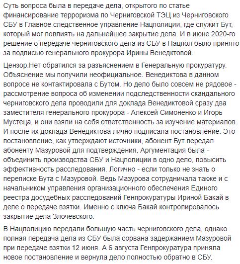 У справі про рекордний хабар в 6 млн від Злочевського знайшли зв'язок з Нацполіцією та ОГП, – Бутусов