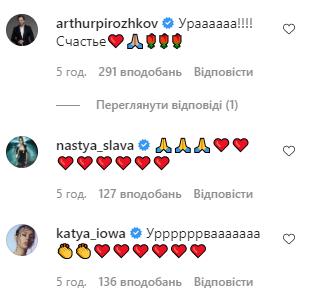 Зірки привітали Подольську