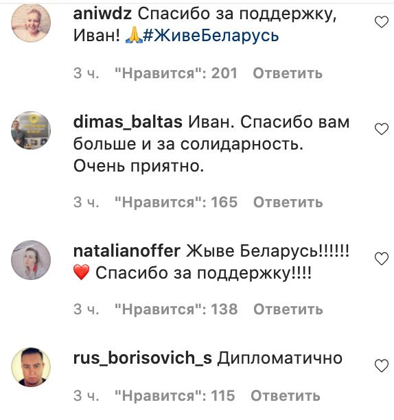 Ургант поддержал протесты в Беларуси и выступил против насилия силовиков