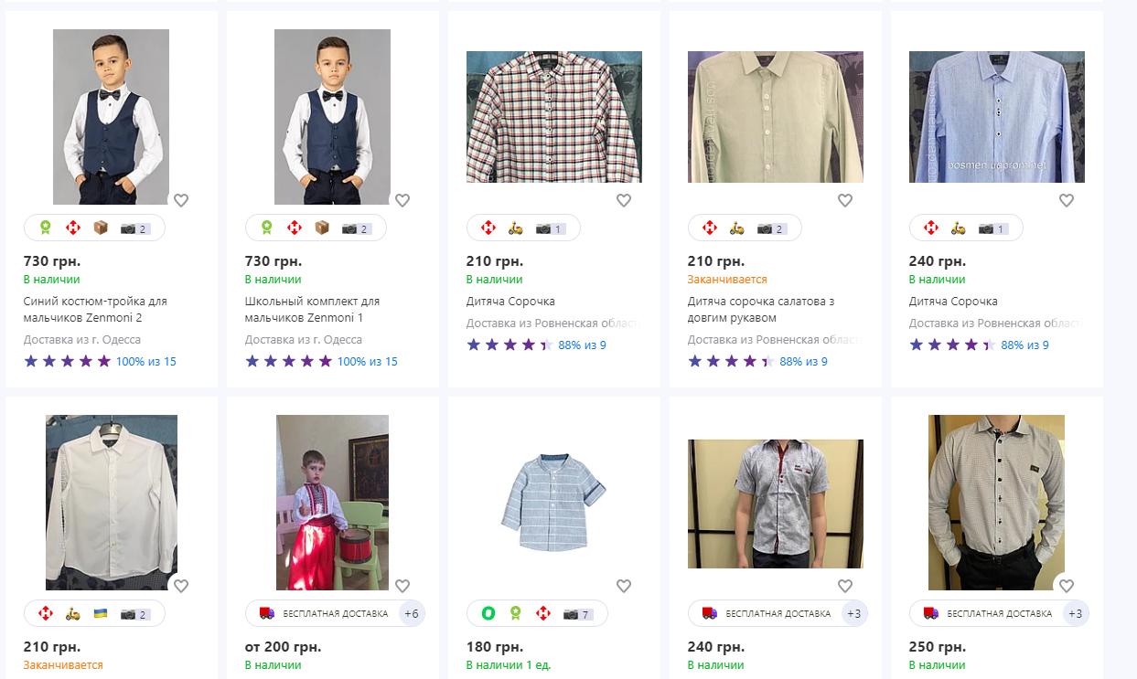 Сколько стоят рубашки для мальчиков