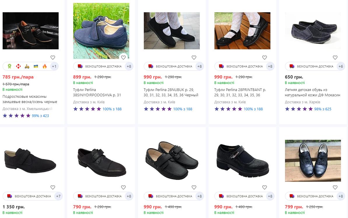 Сколько стоят школьные туфли