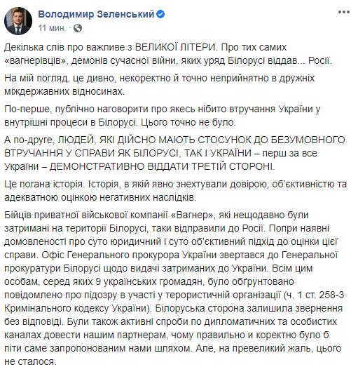 Зеленський про видачу вагнерівців Росії: наслідки будуть трагічними