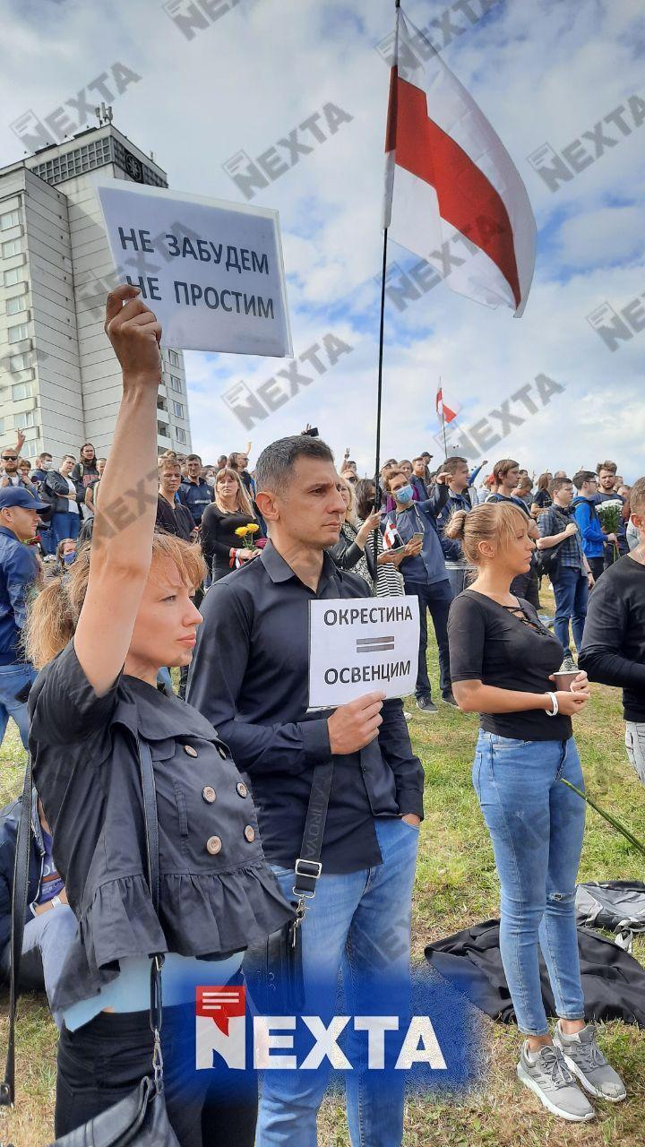 """Протестующие в Минске держали таблички """"Не забудем. Не простим"""" и """"Окрестина = Освенцим""""."""