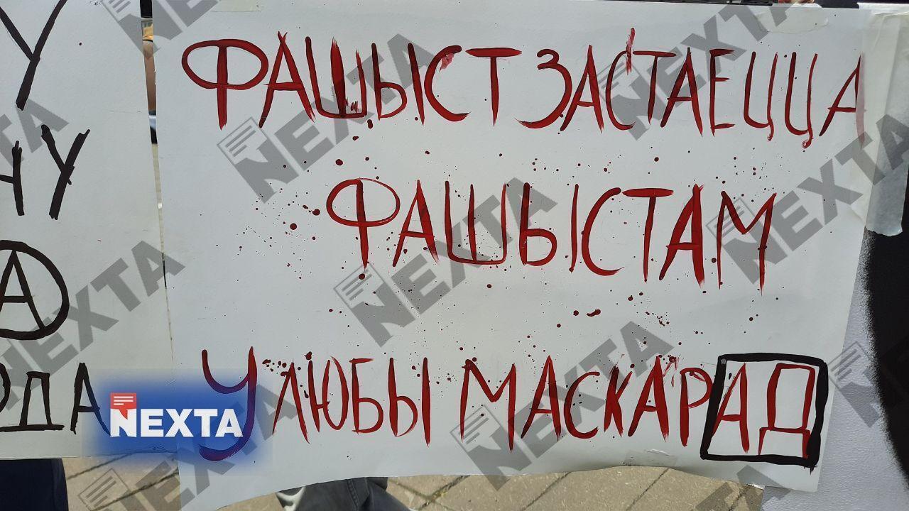 """Протестующие в Минске пришли с плакатом """"Фашист остается фашистом в любом маскараде""""."""