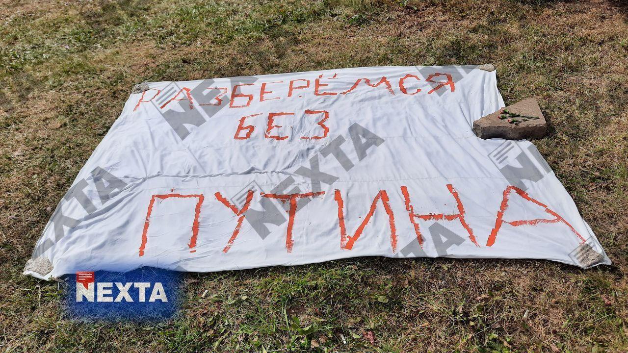 "Протестующие в Минске пришли с плакатом ""Разберемся без Путина""."