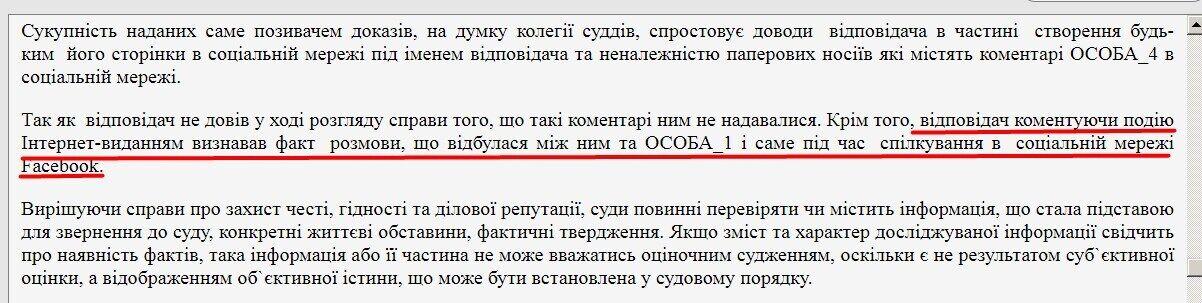 У рішенні Київського апеляційного суду згадано, що Яценко визнавав у ЗМІ факт розмови з Гервасом