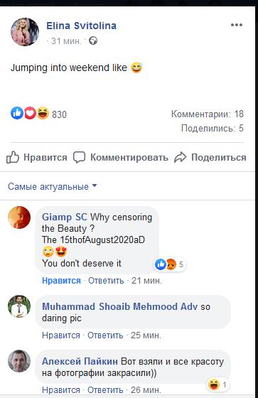 Комментарии под фотографией Элины Свитолиной