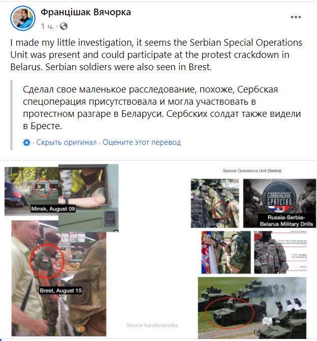 Журналист заявил о присутствии сербских военных в Беларуси: появился официальный ответ