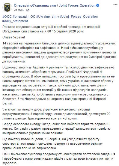 Терористи на Донбасі відкрили вогонь по ЗСУ: в ООС повідомили про порушення перемир'я