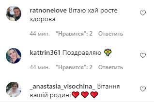 Тараса и Елену поздравили с рождением дочери