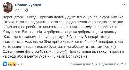 Facebook Романа Винника