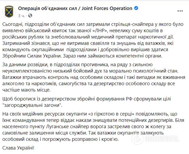 """Снайпер """"ЛНР"""" не витримав знущань і здався ЗСУ: з'явилися подробиці"""
