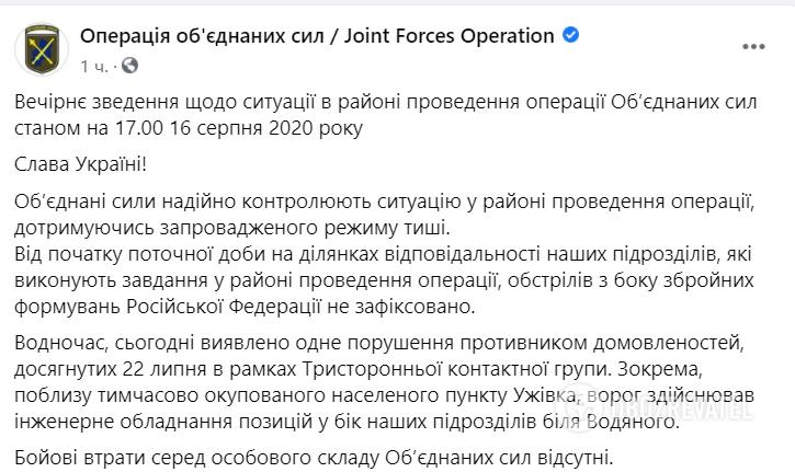 Оккупанты оборудуют позиции в сторону ВСУ – штаб ООС
