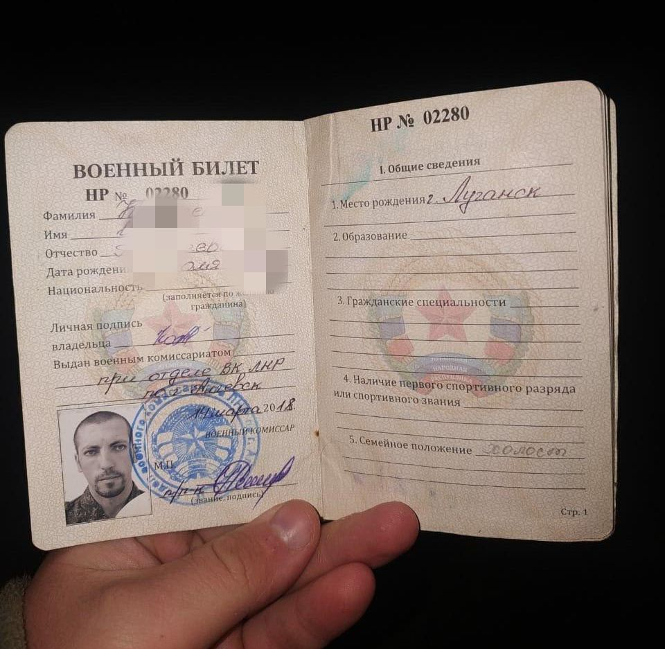 """""""Військовий квиток"""" терориста, який втік до ЗСУ"""