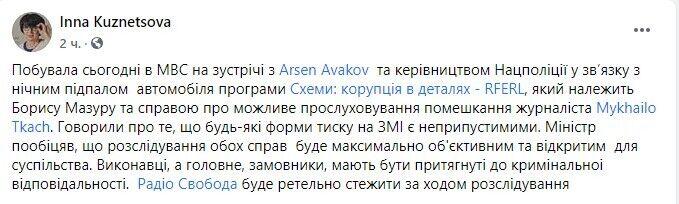 Аваков пообіцяв журналістам об'єктивне і відкрите розслідування