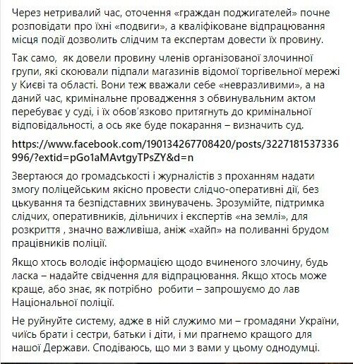 За фактом підпалу відкрито кримінальне провадження за ч.2 ст.194 Кримінального кодексу України