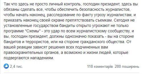 Зеленского призвали инициировать начало расследования по факту угроз журналистам.