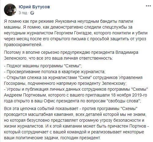 Бутусов призвал Зеленского защитить журналистов.
