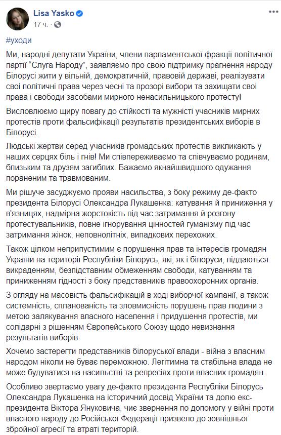 Україна у ПАРЄ ініціювала декларацію щодо Білорусі: список вимог до Лукашенка та Зеленського