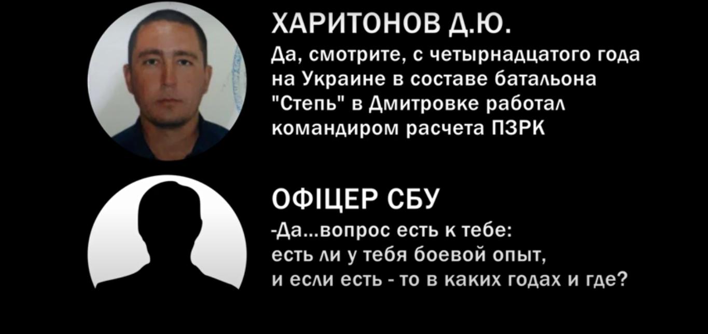 """Бойовик працював у батальйоні """"Степь""""."""