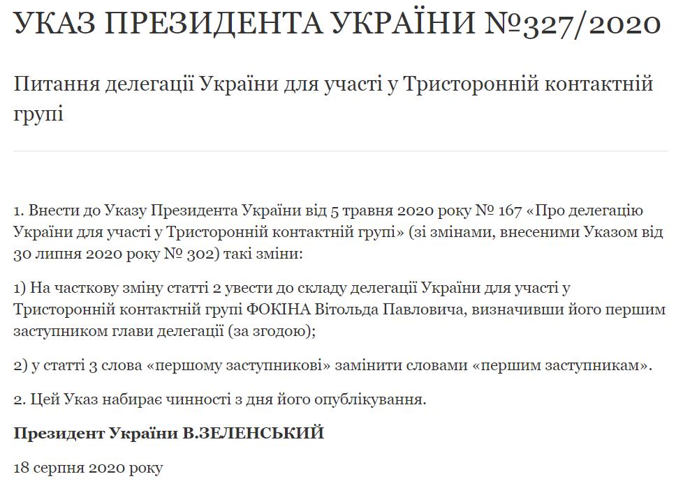 Указ Зеленского о введении Фокина в состав украинской делегации в ТКГ