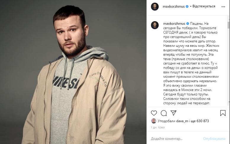 Репер звернувся до тих, хто вийшов на протести в Білорусі