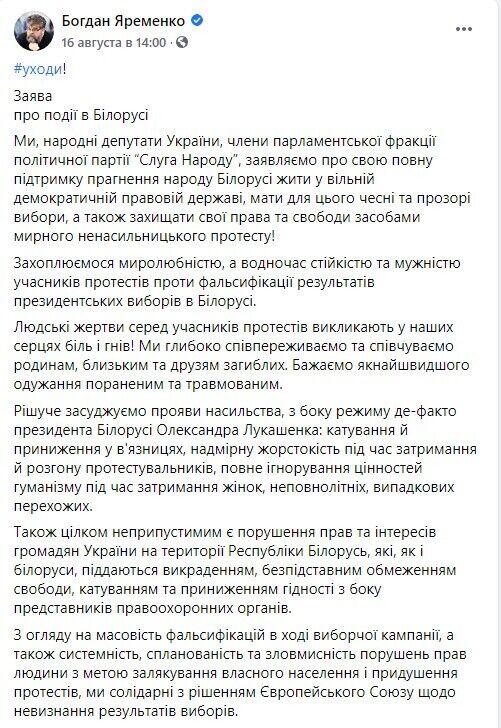 """В """"Слузі народу"""" хочуть перенести переговори щодо Донбасу з Мінська"""