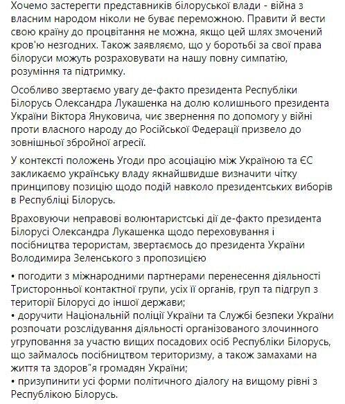 Нардепи закликали припинити всі форми політичного діалогу на вищому рівні з Білоруссю