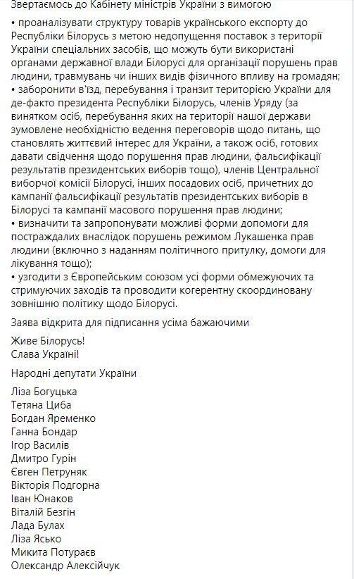 Вищому керівництву Білорусі хочуть заборонити в'їзд на територію України