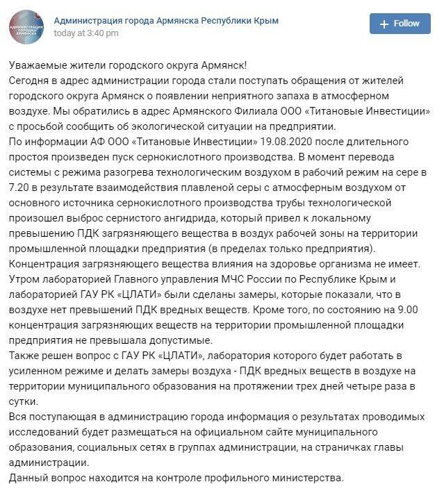 Влада Армянська запевнила, що загрози для здоров'я людей немає