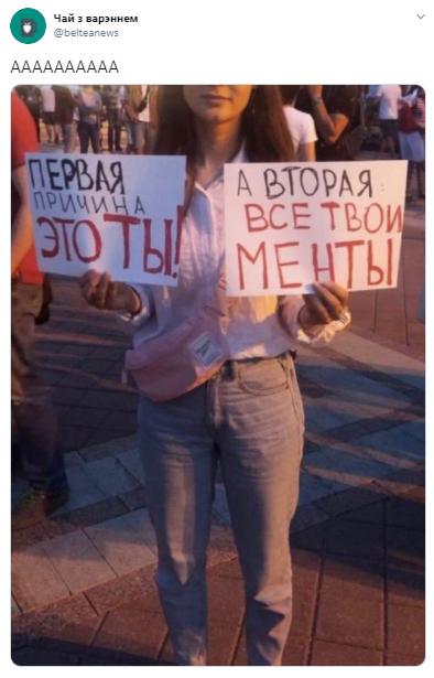 Протесты против власти в Беларуси