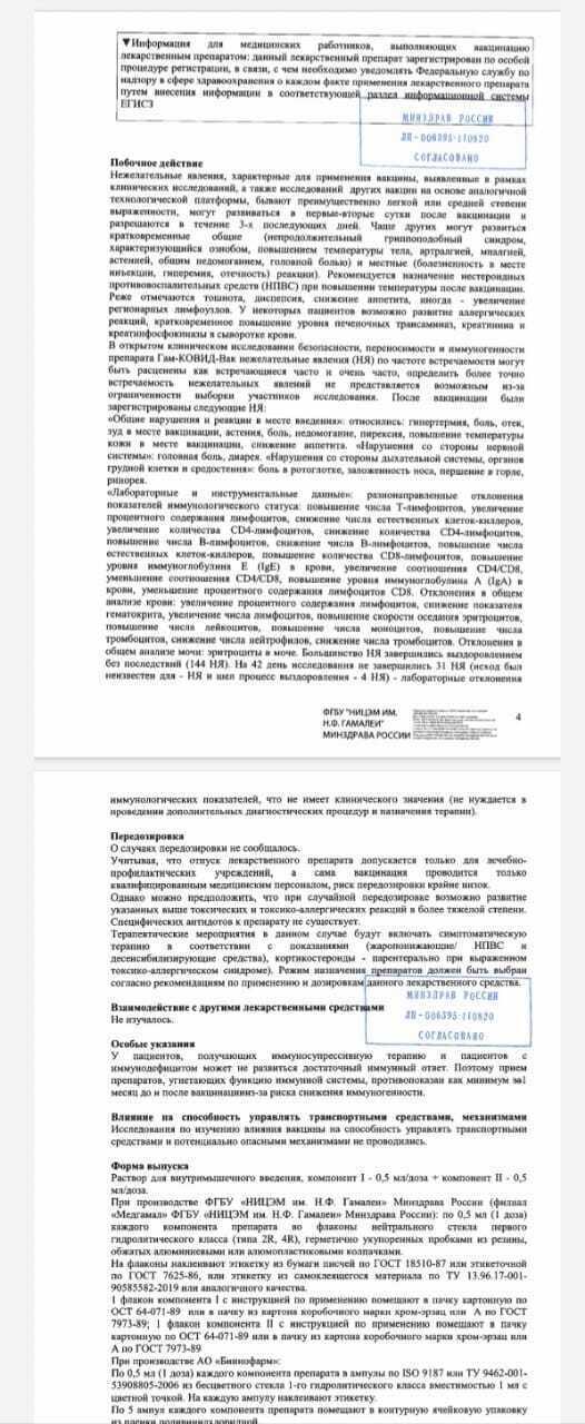 Опыты на людях на Донбассе. Уже скоро