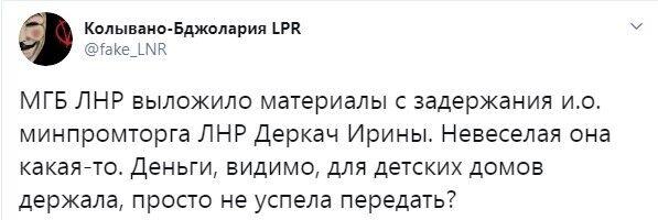"""""""МГБ ЛНР"""" виклало матеріали з затримання в.о. Мінпромторгу"""