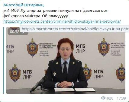 """В """"ЛНР"""" затримали свого фейковий """"міністра"""""""