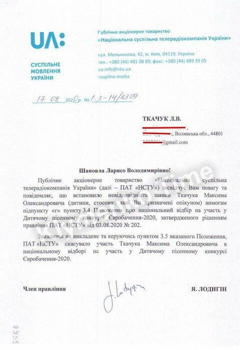 Максиму Ткачуку відмовили в нацвідборі на дитяче Євробачення