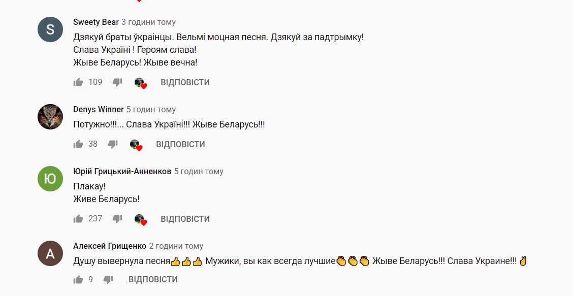 Украинские звезды сняли патриотичное видео в поддержку Беларуси: в сети ажиотаж