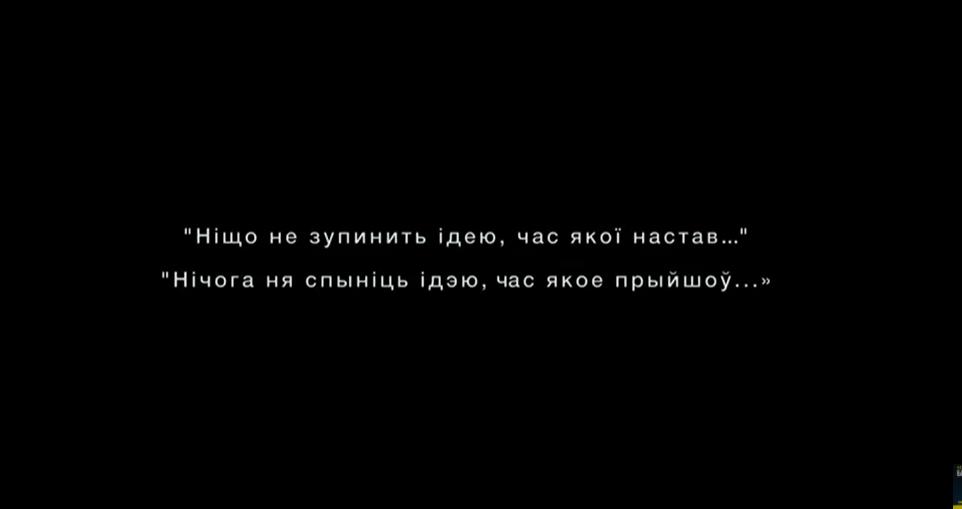 Украинские артисты поддержали белорусов