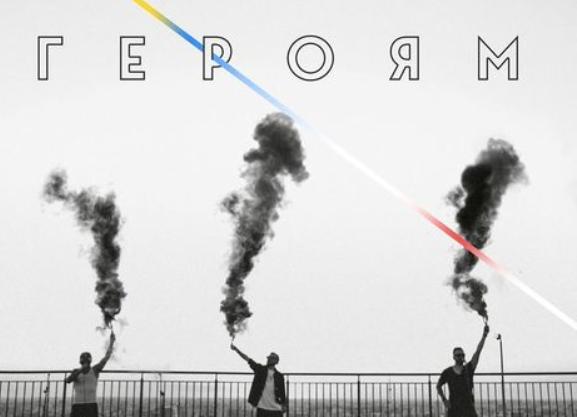 Украинские рокеры записали мощный трек в поддержку Беларуси
