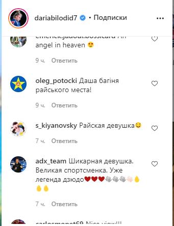 Комментарии под фотографией Дарьи Белодед