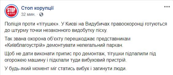 В Киеве песчаные нелегалы Кучера и Комарницкого подожгли авто и подложили туда взрывчатку