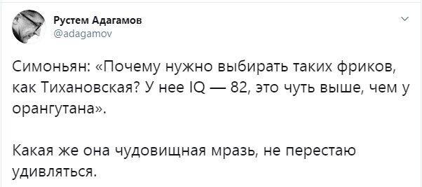 Адагамов опубликовал фрагмент речи Симоньян