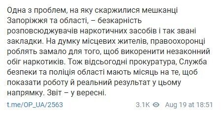 Telegram Офиса президента