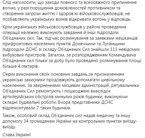 На Донбасі терористи порушили перемир'я: двоє воїнів ЗСУ травмовані, – штаб ООС